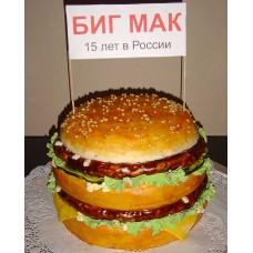 """Торт """"Биг Мак.15 лет в России"""""""